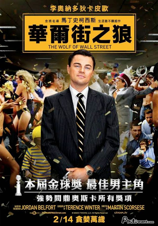 華爾街之狼 : The wolf of wall street