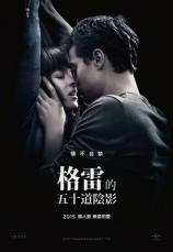 格雷的五十道陰影 : Fifty shades of Grey