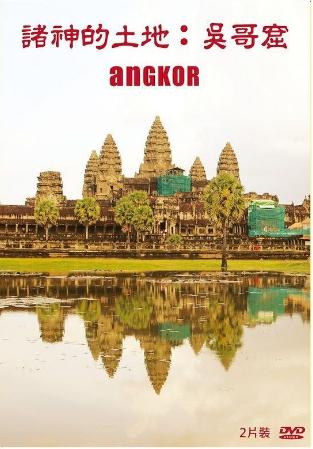 諸神的土地 : 吳哥窟 = Angkor