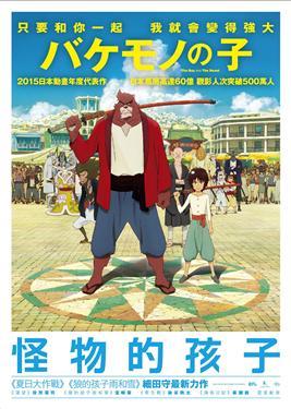 怪物的孩子 : バケモノの子 = The boy and the beast