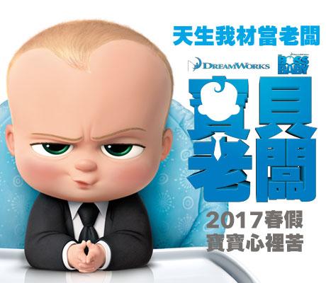 寶貝老闆 : = The Boss Baby