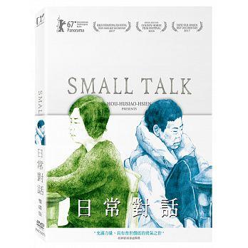 日常對話 : Small Talk