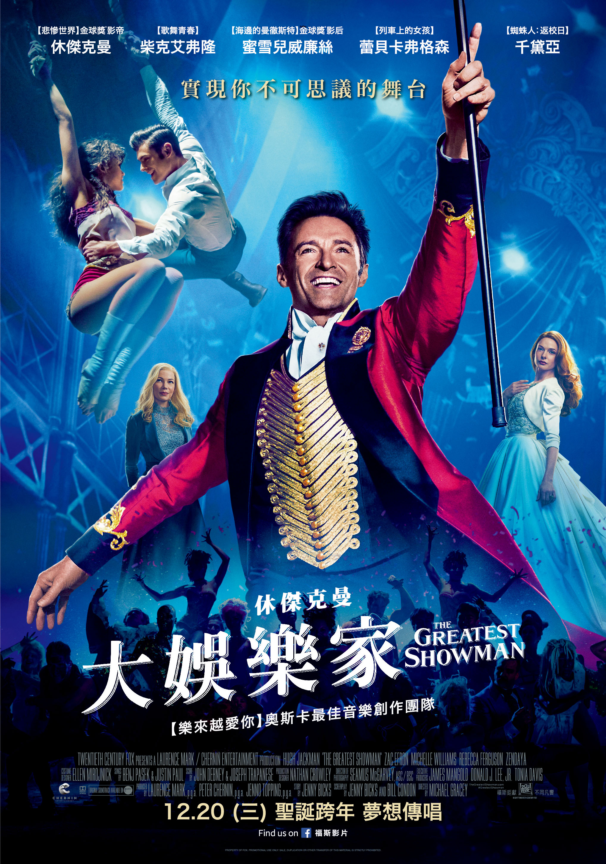 大娛樂家 : The Greatest Showman
