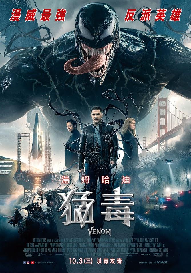猛毒 : Venom