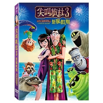 尖叫旅社3 : 怪獸假期 = Hotel transylvania 3: summer vacation