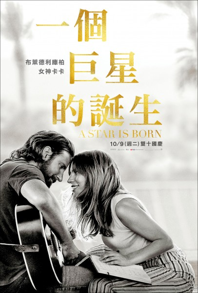 一個巨星的誕生 : A star is born