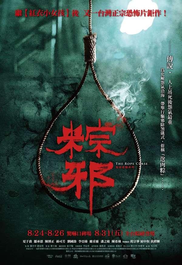 粽邪 = : The rope curs...