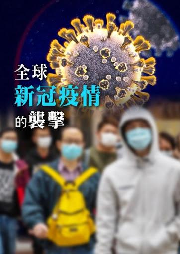 全球新冠疫情的襲擊