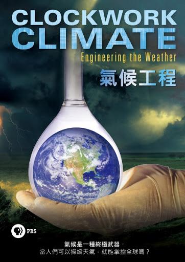 氣候工程 : Clockwork cli...