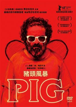 豬頭風暴 : The pig
