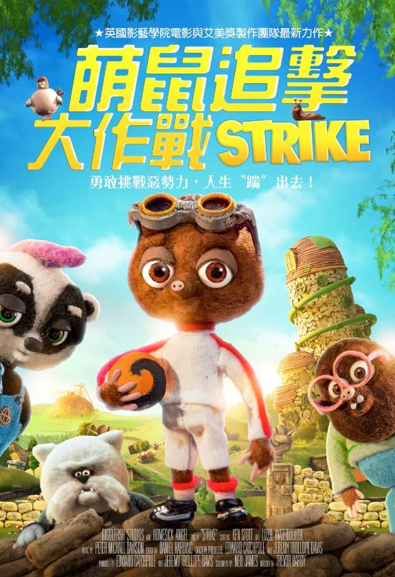 萌鼠追擊大作戰 : Strike