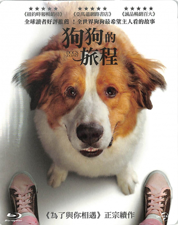 狗狗的旅程 : A dog's jour...