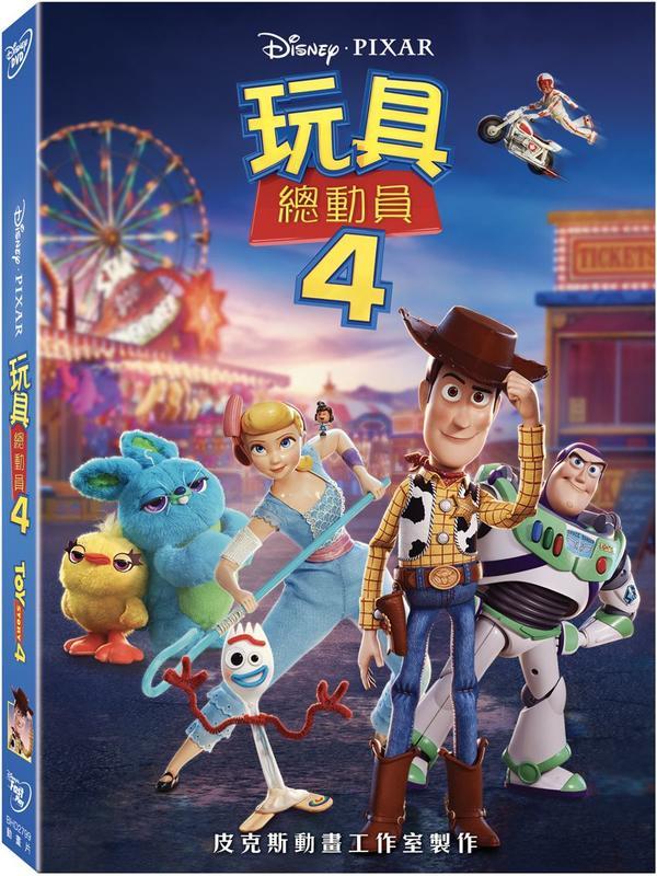 玩具總動員 4. : Toy story...