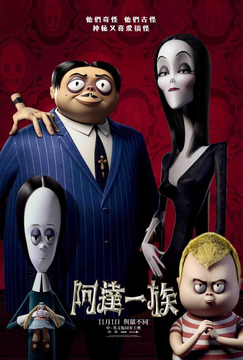 阿達一族 : The Addams Fa...