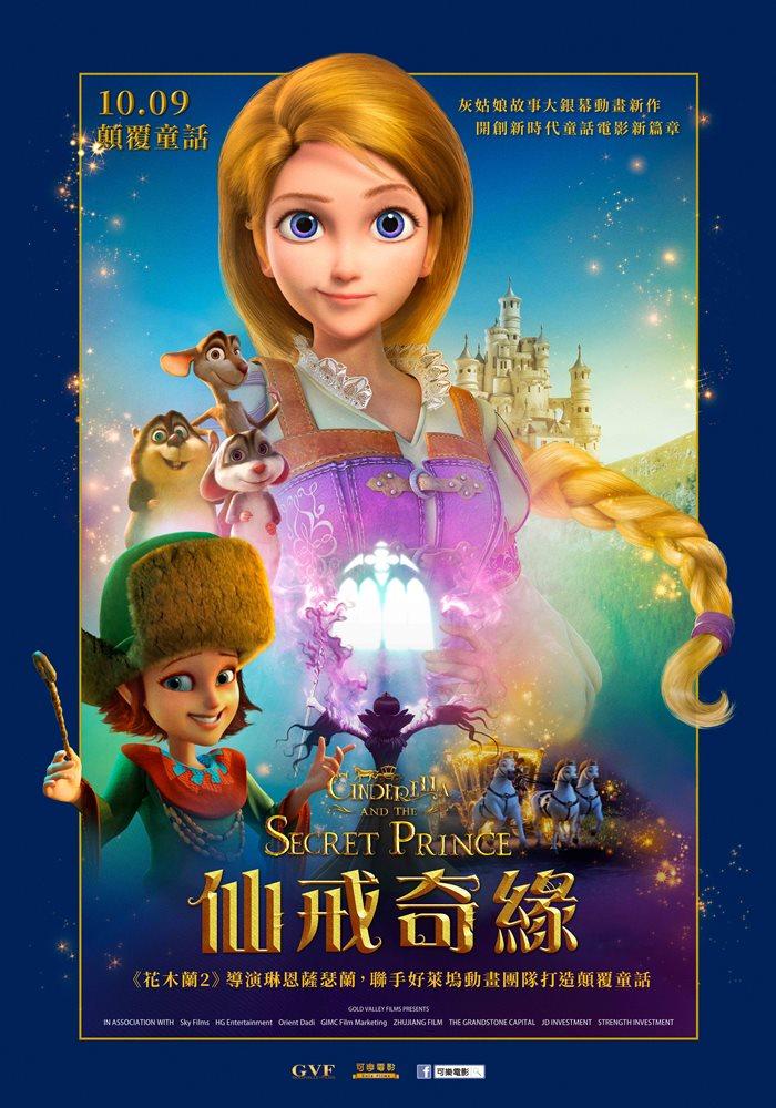 仙戒奇緣 : Cinderella and the Secret Prince