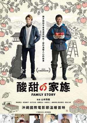 酸甜家族 : Family story