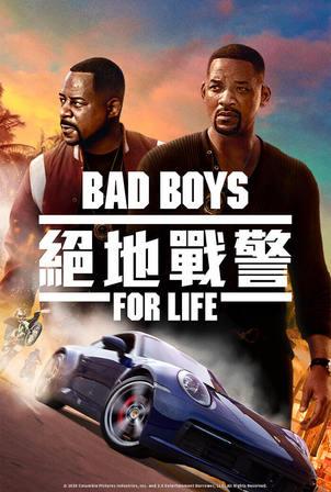 絕地戰警 : Bad Boys for ...