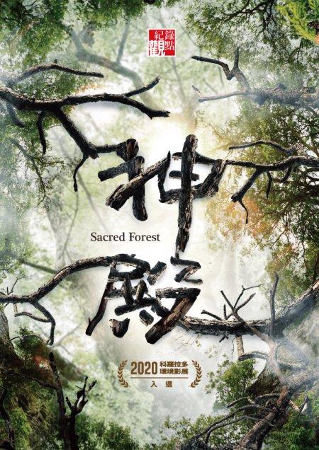 神殿 : Sacred forest