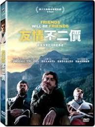 友情不二價 : Friends will...