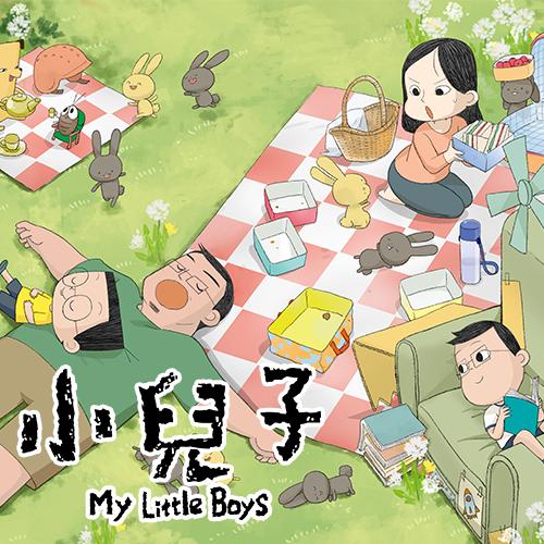 小兒子 : My little boys