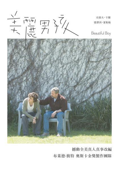 美麗男孩 : Beautiful boy