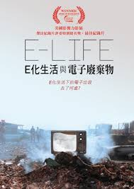 E化生活與電子廢棄物 : E-life