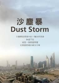 沙塵暴 : Dust storm