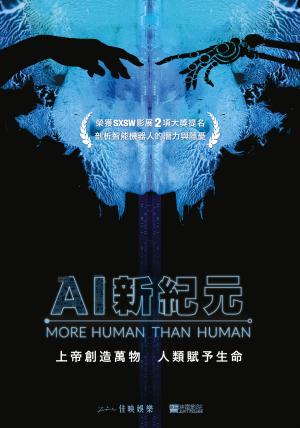 AI新紀元 : More Human T...