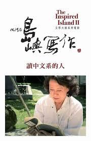 讀中文系的人 : A Lifetime ...