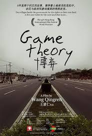博弈 : Game theory