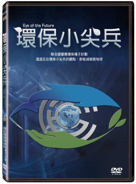 環保小尖兵 : Eye of the f...