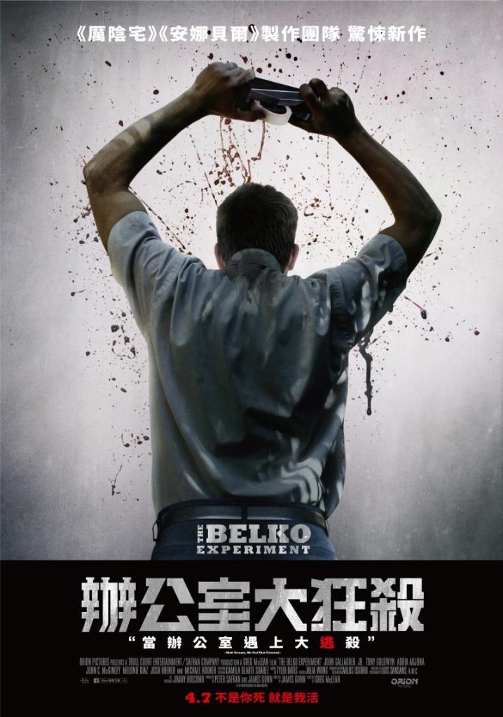 辦公室大狂殺 : The Belko E...