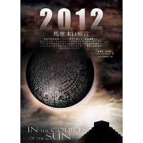 2012馬雅末日預言