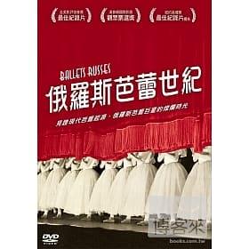 俄羅斯芭蕾世紀 : Ballets Ru...