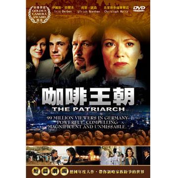 咖啡王朝 : The Patriarch