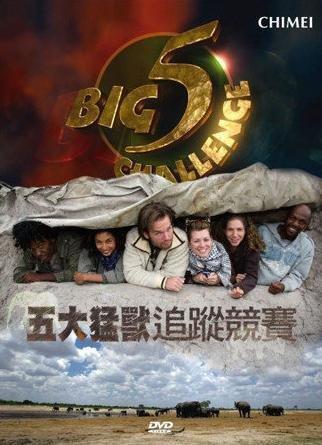 五大猛獸追蹤競賽 : Big 5 Cha...