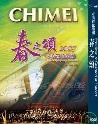 春之頌2007 :  Chi-Mei S...