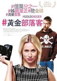 黃金部落客 : Golddigger