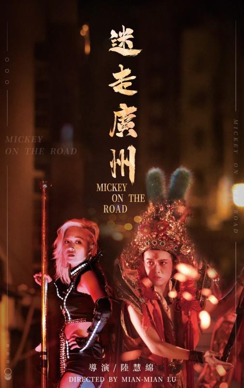 迷走廣州 : Mickey on the...