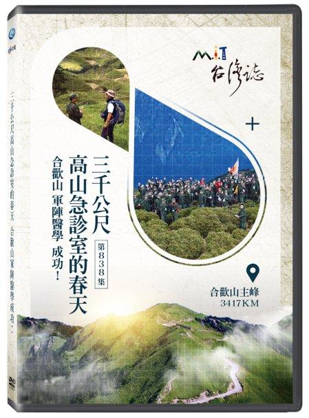 三千公尺高山急診室的春天 : 合歡山軍陣...