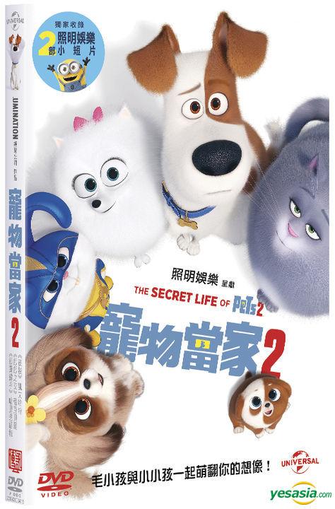 寵物當家2 : The secret l...
