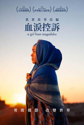 血淚控訴 : A girl from m...