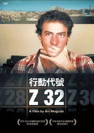 行動代號Z32 : Z32