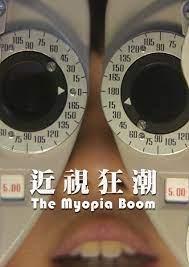 近視狂潮 : The myopia bo...